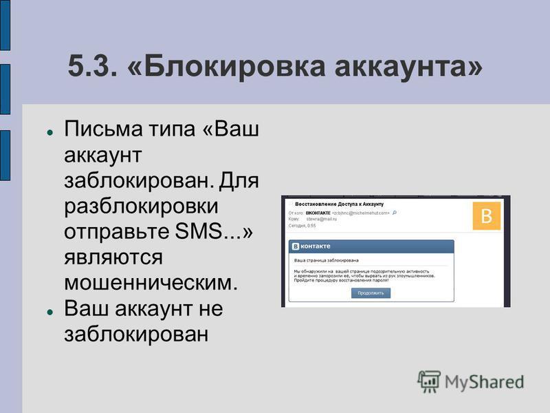 5.3. «Блокировка аккаунта» Письма типа «Ваш аккаунт заблокирован. Для разблокировки отправьте SMS...» являются мошенническим. Ваш аккаунт не заблокирован