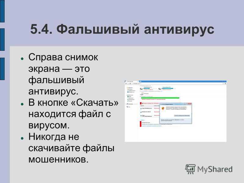 5.4. Фальшивый антивирус Справа снимок экрана это фальшивый антивирус. В кнопке «Скачать» находится файл с вирусом. Никогда не скачивайте файлы мошенников.