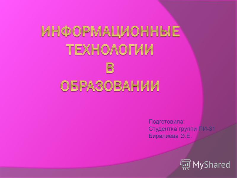 Подготовила: Студентка группы ПИ-31 Биралиева Э.Е.