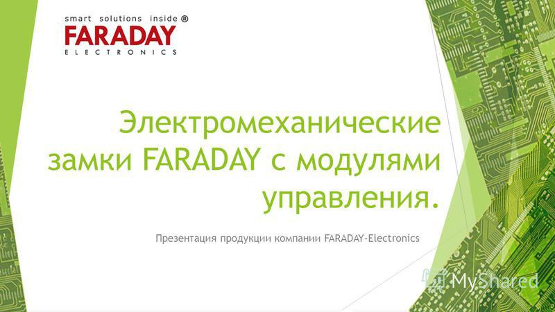 Электромеханические замки FARADAY с модулями управления. Презентация продукции компании FARADAY-Electronics