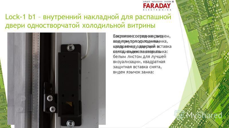Lock-1 b1 – внутренний накладной для распашной двери одностворчатой холодильной витрины Состояние перед закрытием, вид изнутри холодильника, щель между дверцей и холодильником закрыта белым листом для лучшей визуализации, квадратная защитная вставка