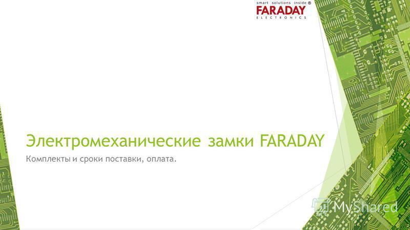 Электромеханические замки FARADAY Комплекты и сроки поставки, оплата.