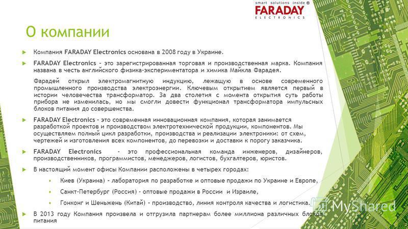 О компании Компания FARADAY Electronics основана в 2008 году в Украине. FARADAY Electronics – это зарегистрированная торговая и производственная марка. Компания названа в честь английского физика-экспериментатора и химика Майкла Фарадея. Фарадей откр