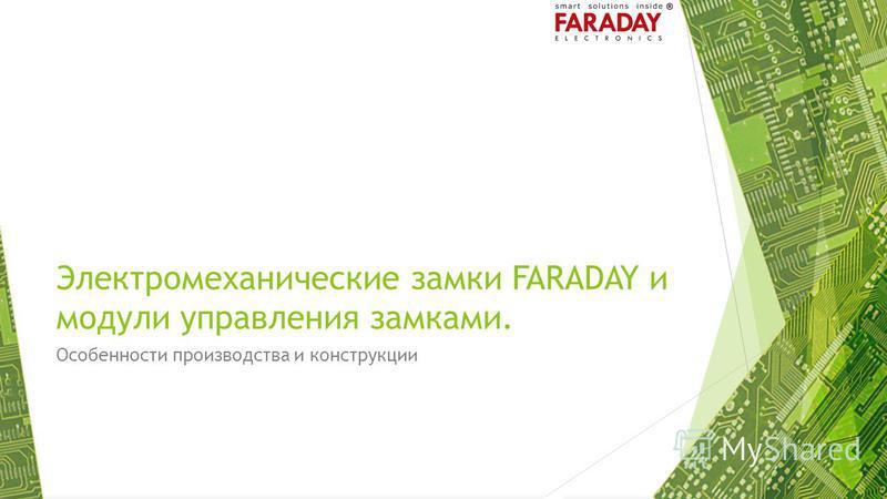 Электромеханические замки FARADAY и модули управления замками. Особенности производства и конструкции