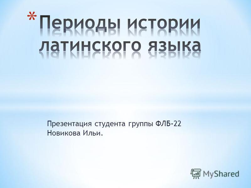 Презентация студента группы ФЛБ-22 Новикова Ильи.