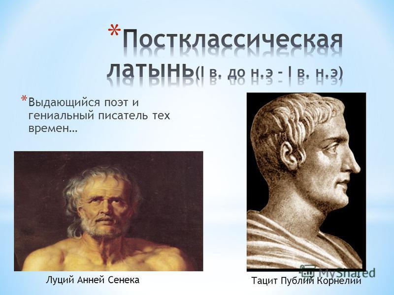 * Выдающийся поэт и гениальный писатель тех времен… Тацит Публий Корнелий Луций Анней Сенека