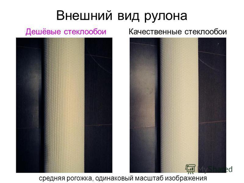 Внешний вид рулона Дешёвые стеклообои Качественные стеклообои средняя рогожка, одинаковый масштаб изображения