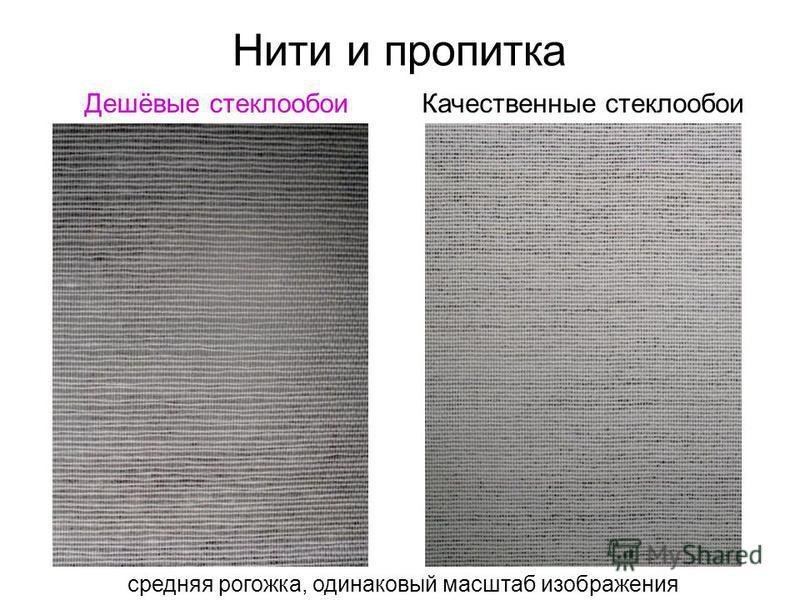 Нити и пропитка Дешёвые стеклообои Качественные стеклообои средняя рогожка, одинаковый масштаб изображения