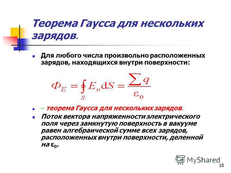 18 Теорема Гаусса для нескольких зарядов. Для любого числа произвольно расположенных зарядов, находящихся внутри поверхности: – теорема Гаусса для нескольких зарядов. Поток вектора напряженности электрического поля через замкнутую поверхность в вакуу