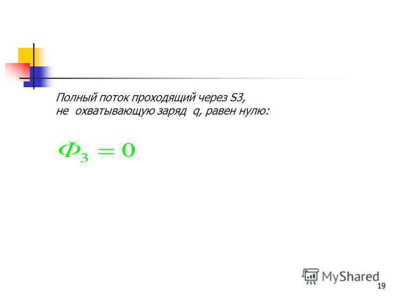 19 Полный поток проходящий через S3, не охватывающую заряд q, равен нулю: