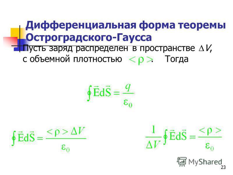 23 Дифференциальная форма теоремы Остроградского-Гаусса Пусть заряд распределен в пространстве V, с объемной плотностью. Тогда