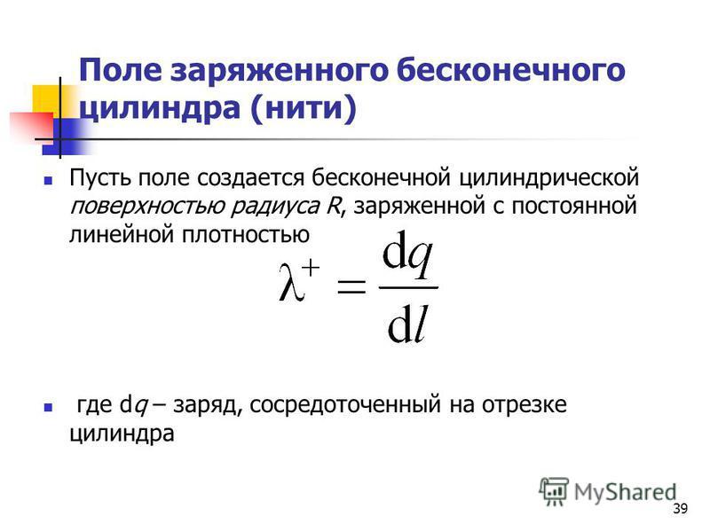 39 Поле заряженного бесконечного цилиндра (нити) Пусть поле создается бесконечной цилиндрической поверхностью радиуса R, заряженной с постоянной линейной плотностью где dq – заряд, сосредоточенный на отрезке цилиндра