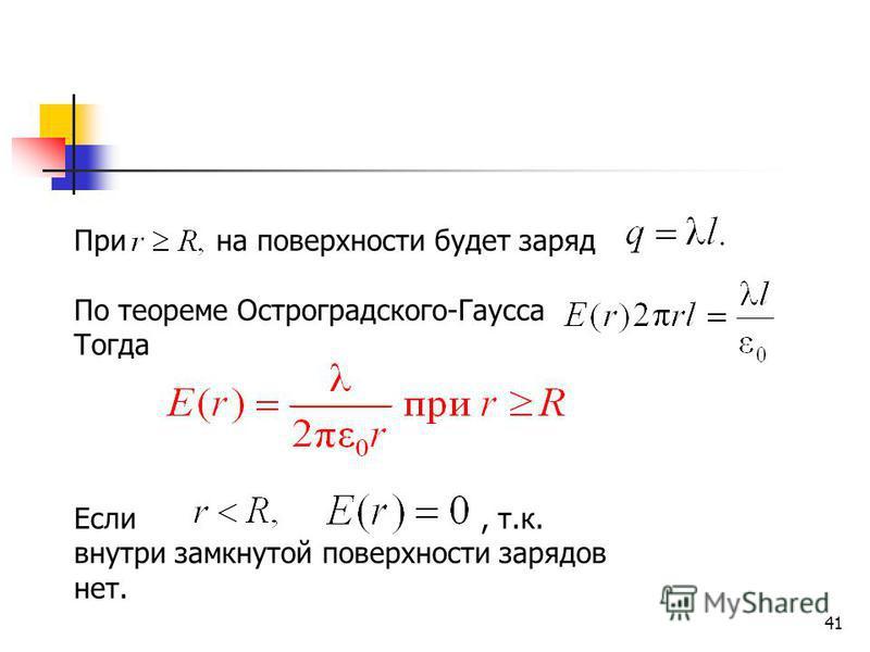 41 При на поверхности будет заряд По теореме Остроградского-Гаусса Тогда Если, т.к. внутри замкнутой поверхности зарядов нет.