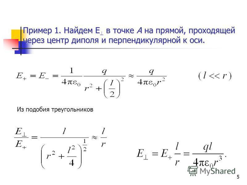 5 Пример 1. Найдем Е в точке А на прямой, проходящей через центр диполя и перпендикулярной к оси. Из подобия треугольников