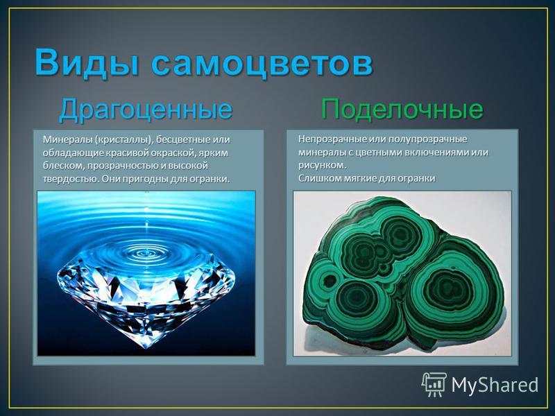 Драгоценные Поделочные Минералы ( кристаллы ), бесцветные или обладающие красивой окраской, ярким блеском, прозрачностью и высокой твердостью. Они пригодны для огранки. Непрозрачные или полупрозрачные минералы с цветными включениями или рисунком. Сли