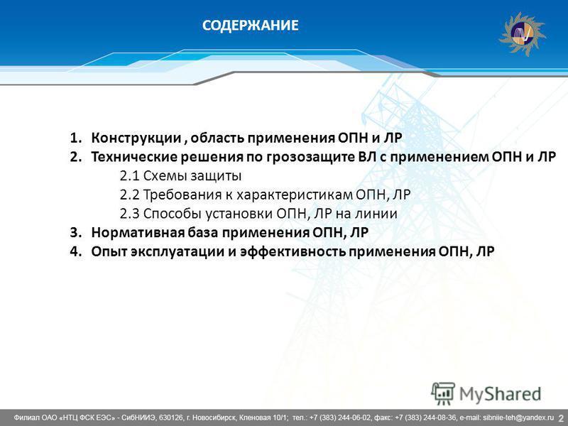 2 1.Конструкции, область применения ОПН и ЛР 2. Технические решения по грозозащите ВЛ с применением ОПН и ЛР 2.1 Схемы защиты 2.2 Требования к характеристикам ОПН, ЛР 2.3 Способы установки ОПН, ЛР на линии 3. Нормативная база применения ОПН, ЛР 4. Оп