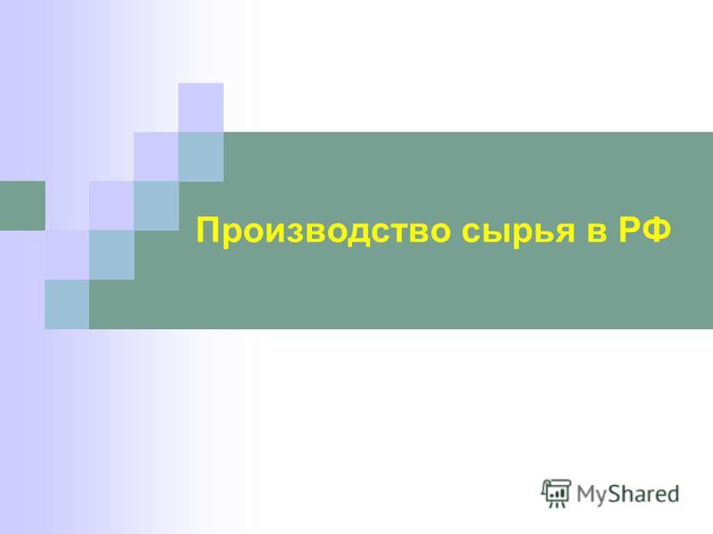 Производство сырья в РФ
