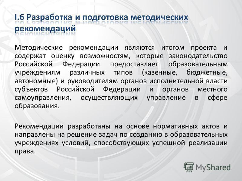 Методические рекомендации являются итогом проекта и содержат оценку возможностям, которые законодательство Российской Федерации предоставляет образовательным учреждениям различных типов (казенные, бюджетные, автономные) и руководителям органов исполн