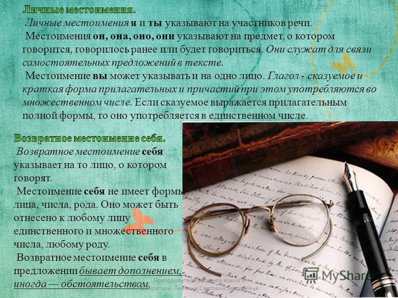 16 Преподаватель русского языка и литературы Левкина Светлана Георгиевна
