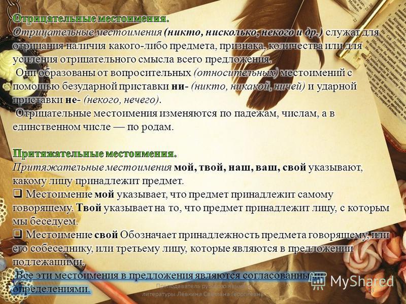 18 Преподаватель русского языка и литературы Левкина Светлана Георгиевна