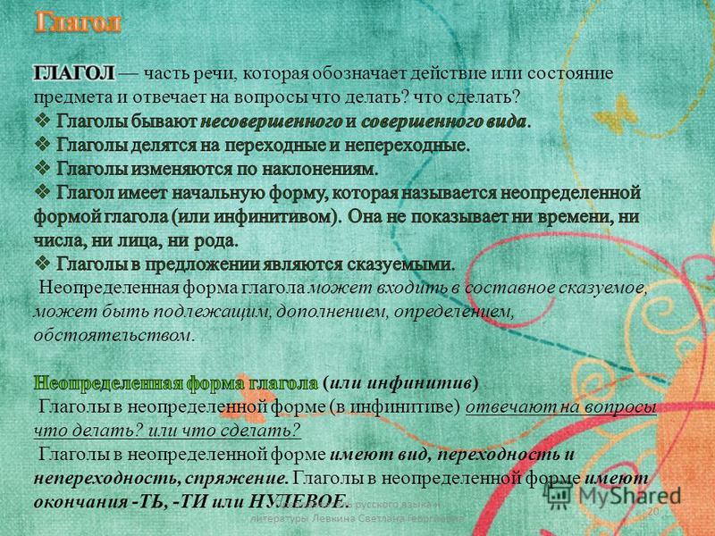 20 Преподаватель русского языка и литературы Левкина Светлана Георгиевна
