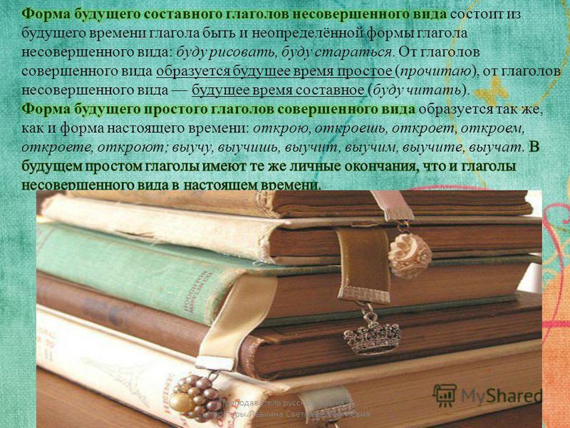 24 Преподаватель русского языка и литературы Левкина Светлана Георгиевна