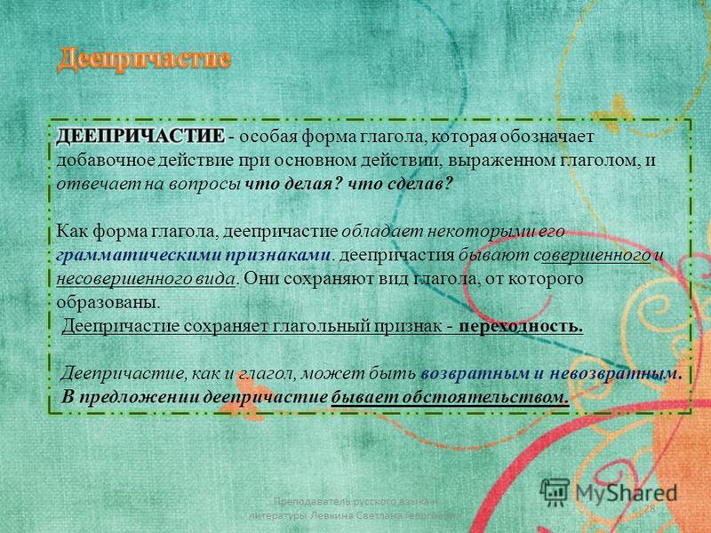28 Преподаватель русского языка и литературы Левкина Светлана Георгиевна