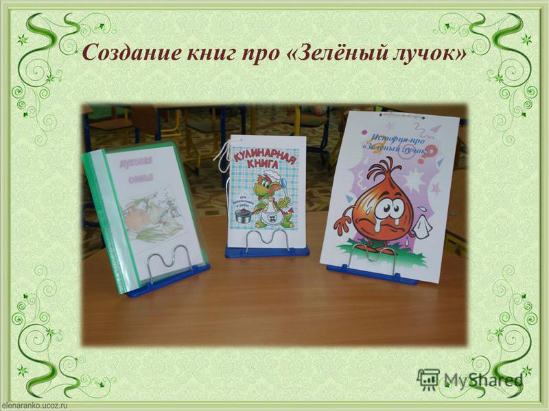 Создание книг про « Зелёный лучок »