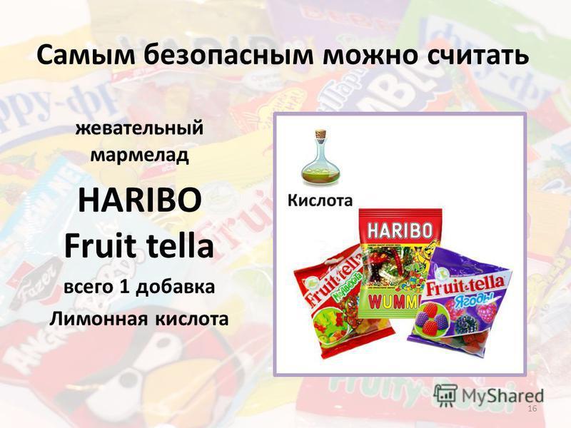 Самым безопасным можно считать жевательный мармелад HARIBO Fruit tella всего 1 добавка Лимонная кислота 16