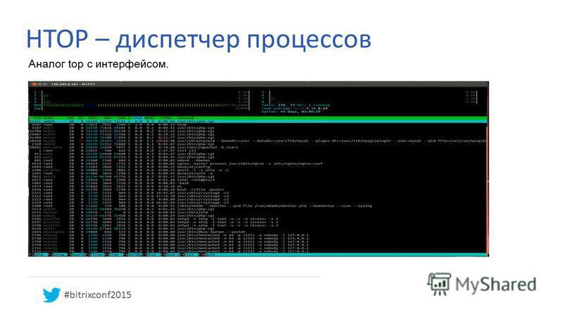 HTOP – диспетчер процессов Аналог top с интерфейсом. #bitrixconf2015
