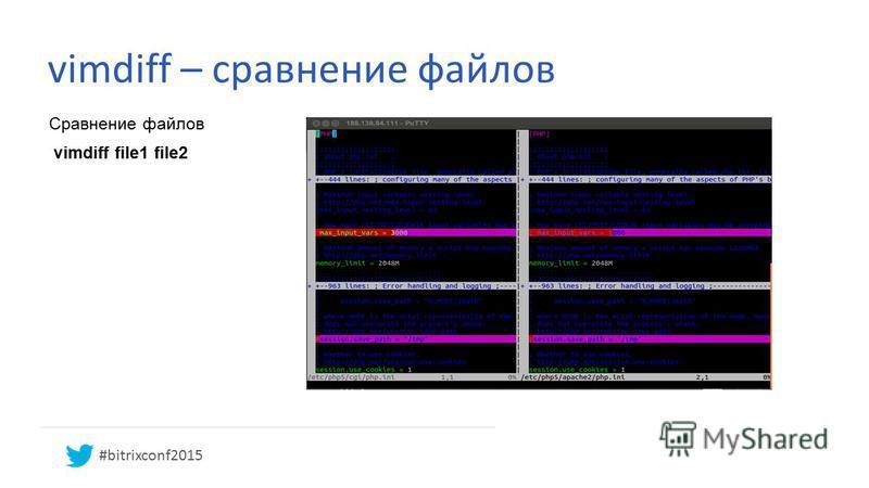 vimdiff – сравнение файлов Сравнение файлов vimdiff file1 file2 #bitrixconf2015