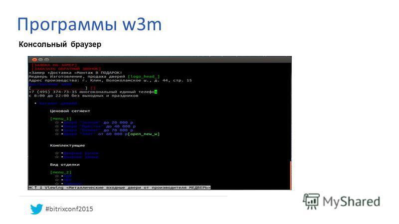 Программы w3m Консольный браузер #bitrixconf2015