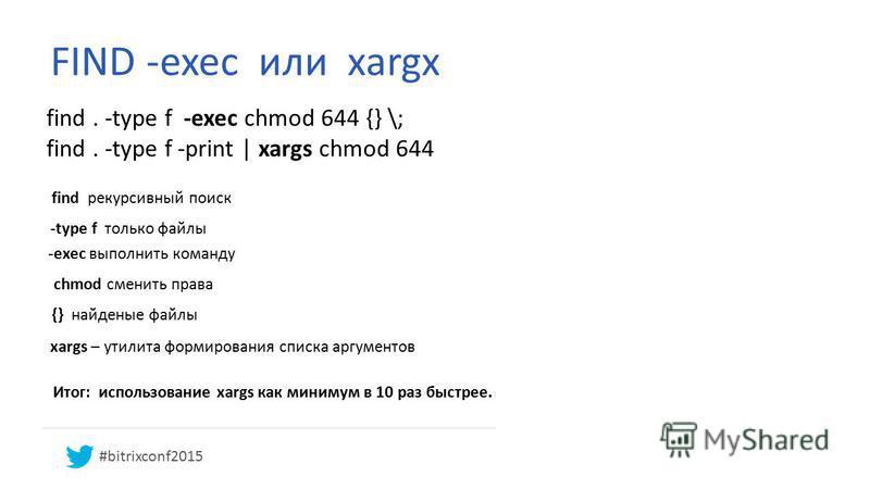 FIND -exec или xargx find. -type f -exec chmod 644 {} \; find. -type f -print | xargs chmod 644 find рекурсивный поиск -type f только файлы -exeс выполнить команду chmod сменить права {} найденные файлы xargs – утилита формирования списка аргументов