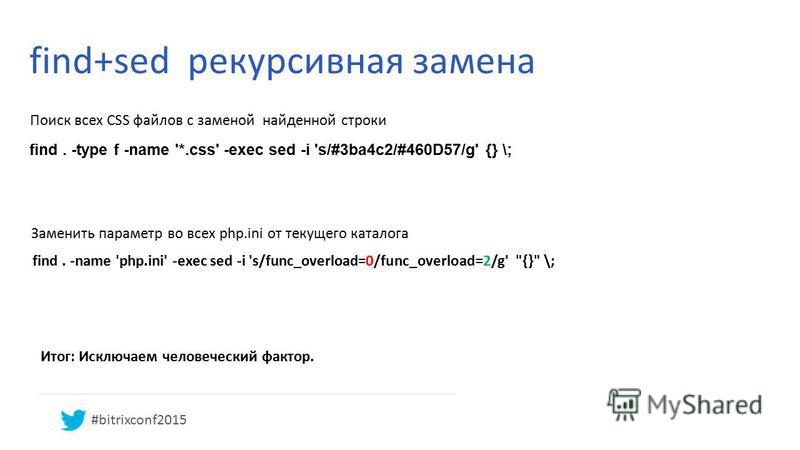find+sed рекурсивная замена Поиск всех CSS файлов с заменой найденной строки Заменить параметр во всех php.ini от текущего каталога find. -name 'php.ini' -exec sed -i 's/func_overload=0/func_overload=2/g'