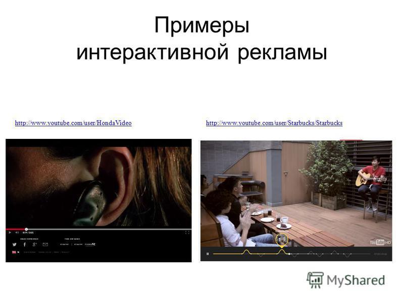 Интерактивная реклама: сравним показатели