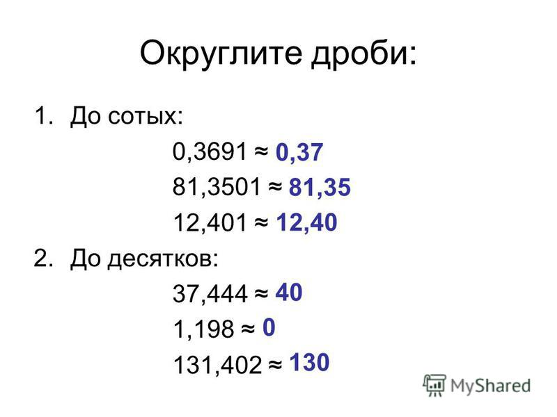 Округлите дроби: 1. До сотых: 0,3691 81,3501 12,401 2. До десятков: 37,444 1,198 131,402 0,37 81,35 12,40 40 0 130