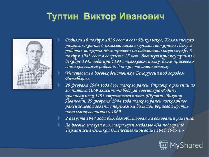 Родился 16 ноября 1926 года в селе Никульское, Коломенского района. Окончил 6 классов, после выучился токарному делу и работал токарем. Был призван на действительную службу 8 ноября 1943 года в возрасте 17 лет. Военную присягу принял в декабре 1943 г