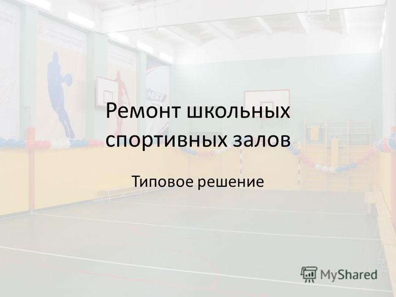 Ремонт школьных спортивных залов Типовое решение
