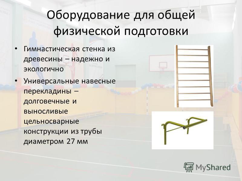 Оборудование для общей физической подготовки Гимнастическая стенка из древесины – надежно и экологично Универсальные навесные перекладины – долговечные и выносливые цельносварные конструкции из трубы диаметром 27 мм