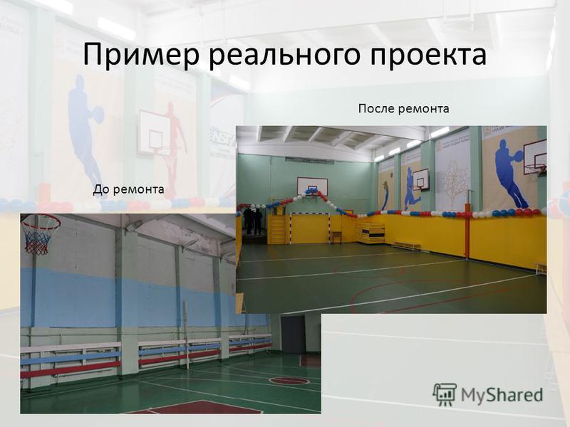 Пример реального проекта До ремонта После ремонта