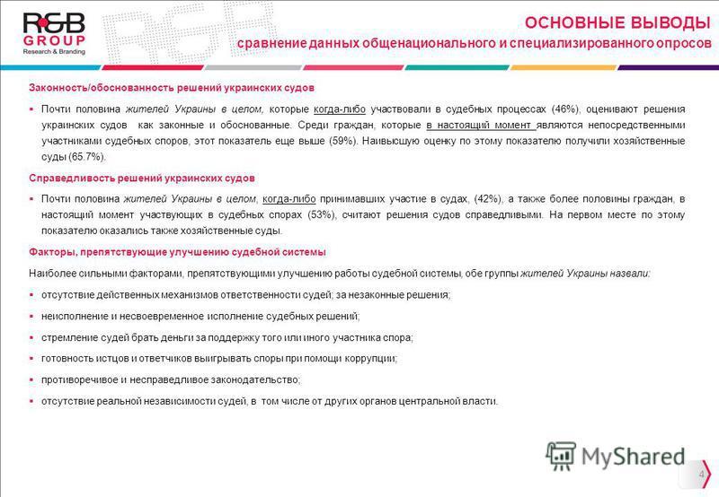 4 Законность/обоснованность решений украинских судов Почти половина жителей Украины в целом, которые когда-либо участвовали в судебных процессах (46%), оценивают решения украинских судов как законные и обоснованные. Среди граждан, которые в настоящий