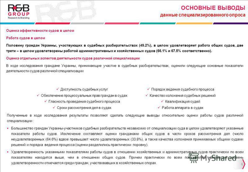 6 Оценка эффективности судов в целом Работа судов в целом Половину граждан Украины, участвующих в судебных разбирательствах (49.2%), в целом удовлетворяет работа общих судов, две трети – в целом удовлетворены работой административных и хозяйственных