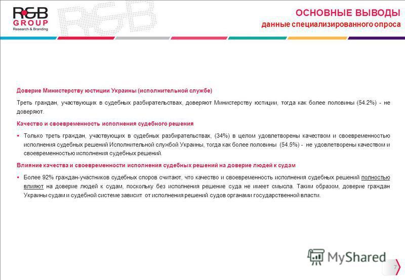 7 Доверие Министерству юстиции Украины (исполнительной службе) Треть граждан, участвующих в судебных разбирательствах, доверяют Министерству юстиции, тогда как более половины (54.2%) - не доверяют. Качество и своевременность исполнения судебного реше