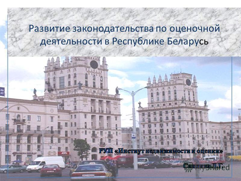 Развитие законодательства по оценочной деятельности в Республике Беларусь