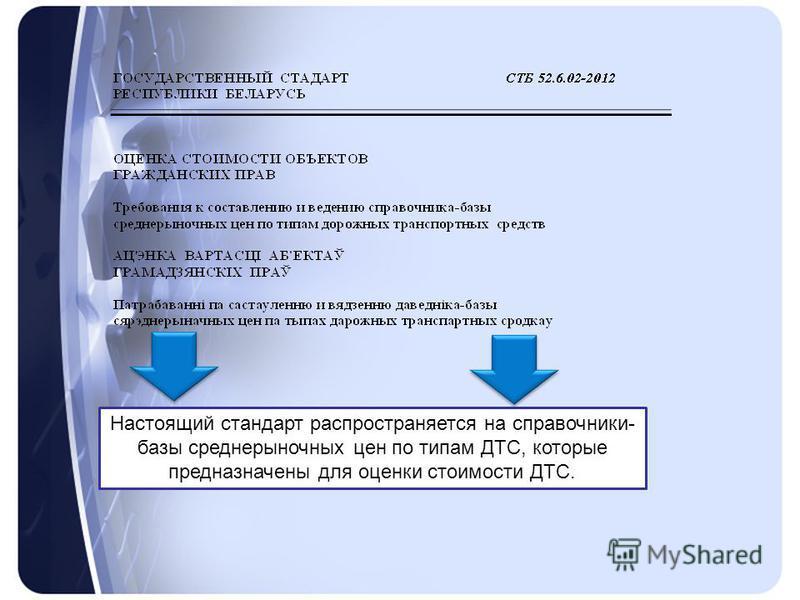 Настоящий стандарт распространяется на справочники- базы среднерыночных цен по типам ДТС, которые предназначены для оценки стоимости ДТС.