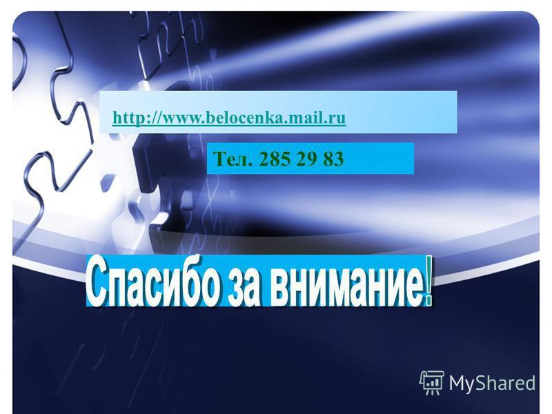http://www.beloсеnka.mail.ru http://www.beloсеnka.mail.ru Тел. 285 29 83