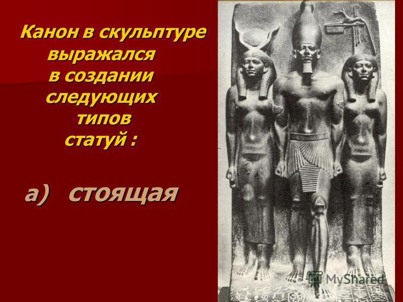 Канон в скульптуре выражался в создании следующих типов статуй : а) стоящая Канон в скульптуре выражался в создании следующих типов статуй : а) стоящая
