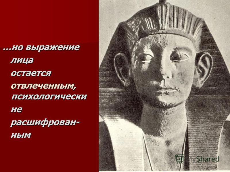 …но выражение лица лица остается остается отвлеченним, психологически отвлеченним, психологически не не расшифрован- расшифрован- ним ним