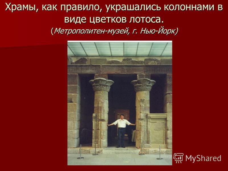 Храмы, как правило, украшались колоннами в виде цветков лотоса. (Метрополитен-музей, г. Нью-Йорк)