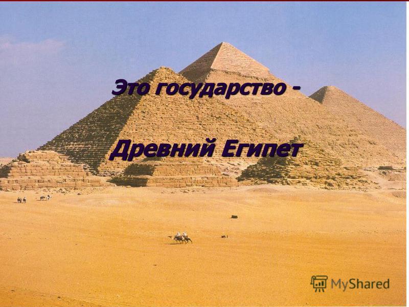 Это государство - Древний Египет